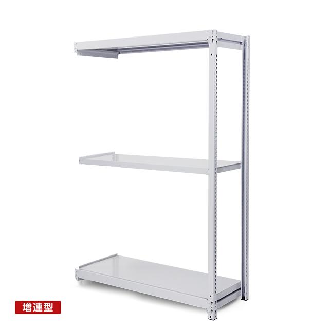 150kg/段 軽中量ボルトレス棚 増連型 高さ1800 x 棚板3枚(有効2段)