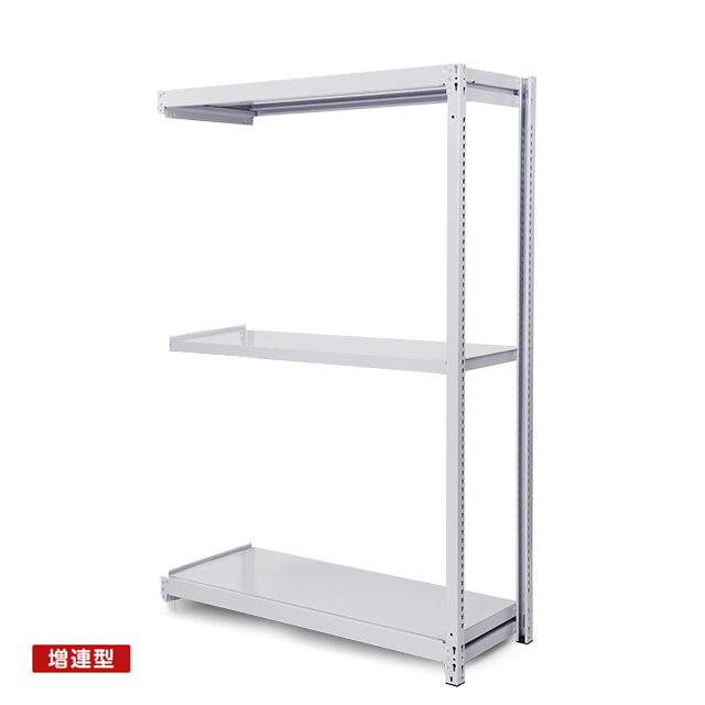 150kg/段 軽中量ボルトレス棚 増連型 高さ2100 x 棚板3枚(有効2段)