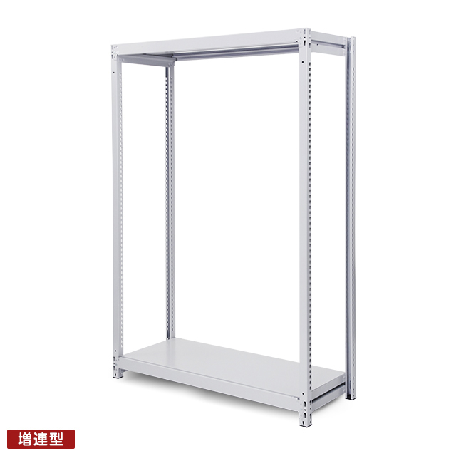 200kg/段 中軽量ボルトレス棚 増連型 高さ1500 x 棚板2枚(有効1段)