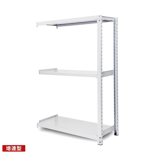 300kg/段 中量ボルトレス棚 増連型 高さ1200 x 棚板3枚(有効2段)