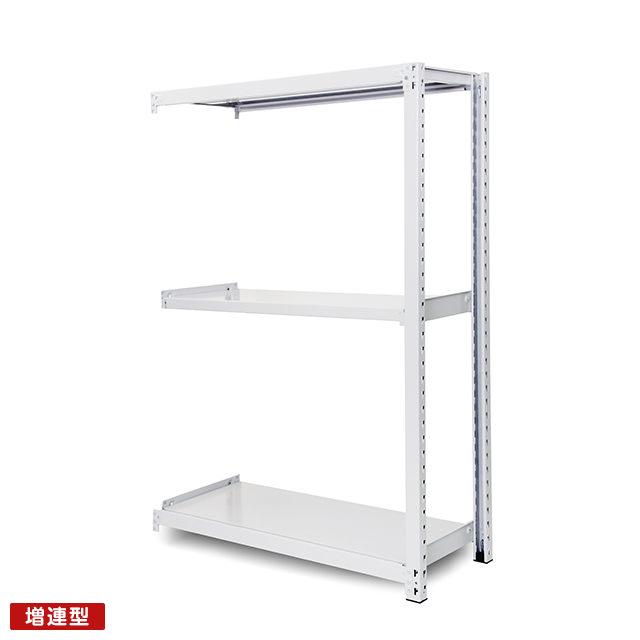 300kg/段 中量ボルトレス棚 増連型 高さ2100 x 棚板3枚(有効2段)